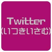 いつきTwitter